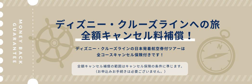 ディズニー・クルーズラインへの旅 全額キャンセル料補償!