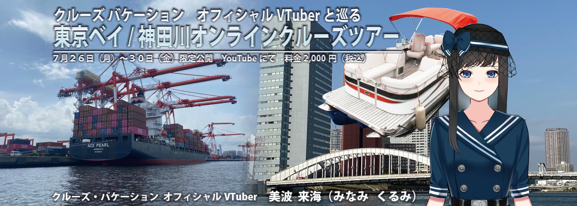 VTuber オンラインツアー